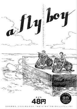 a fly boy