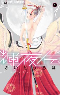 輝夜伝(1)