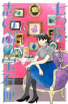 七つ屋志のぶの宝石匣(6)