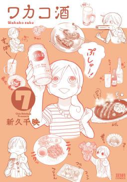 ワカコ酒(7)