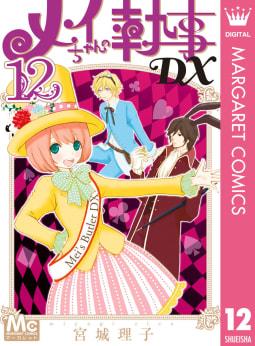 メイちゃんの執事DX(12)