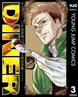 DINER ダイナー(3)