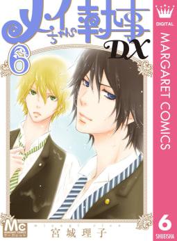 メイちゃんの執事DX(6)