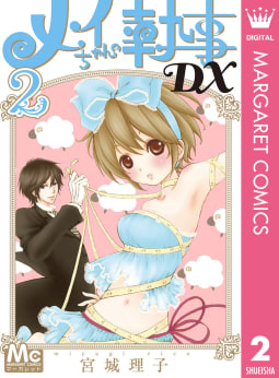 メイちゃんの執事DX(2)