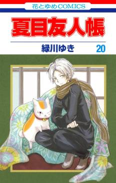 夏目友人帳(20)