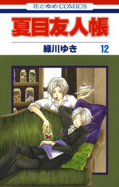 夏目友人帳(12)