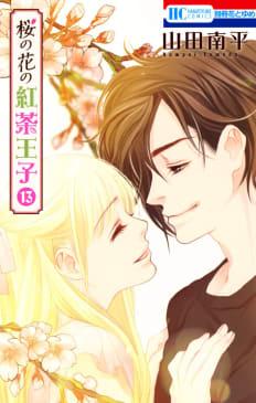 桜の花の紅茶王子(13)