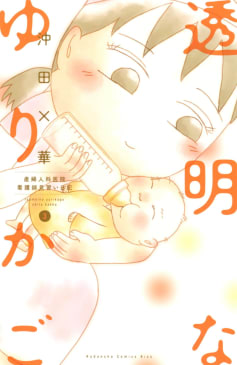 透明なゆりかご(3) 産婦人科医院看護師見習い日記
