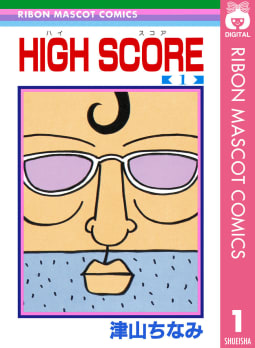 HIGH SCORE(1)