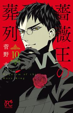 薔薇王の葬列(10)