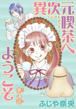 異次元喫茶へようこそ(4)