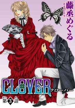 CLOVER(3)
