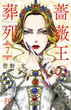 薔薇王の葬列(7)