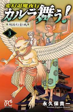 変幻退魔夜行 カルラ舞う! 湖国幻影城(3)