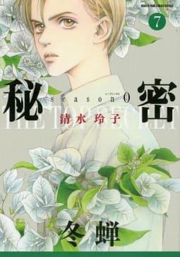 秘密 season 0(7)