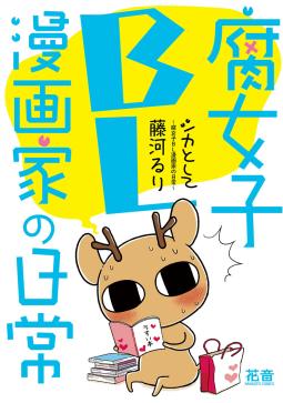 シカとして~腐女子BL漫画家の日常~