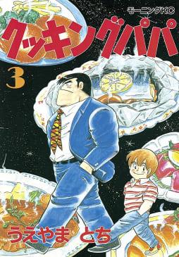 クッキングパパ(3)