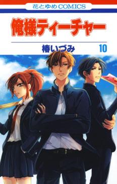 俺様ティーチャー(10)