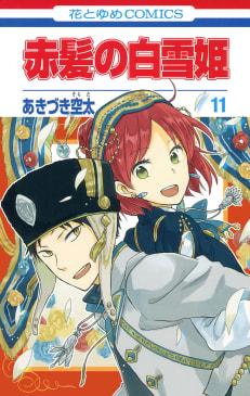 赤髪の白雪姫(11)