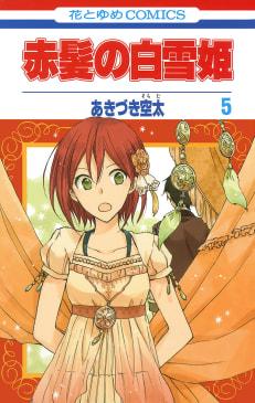 赤髪の白雪姫(5)