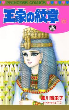王家の紋章(22)