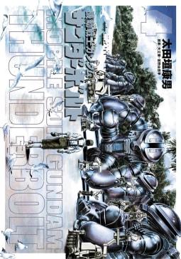 機動戦士ガンダム サンダーボルト(4)