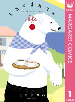 しろくまカフェ bis(1)