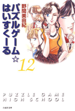 パズルゲーム☆はいすくーる 12巻