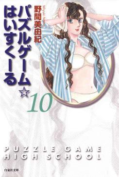 パズルゲーム☆はいすくーる 10巻