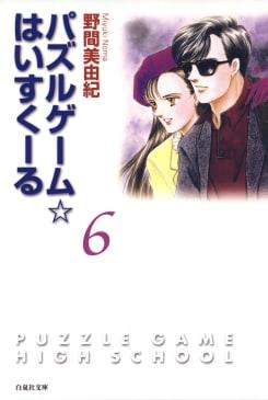 パズルゲーム☆はいすくーる 6巻