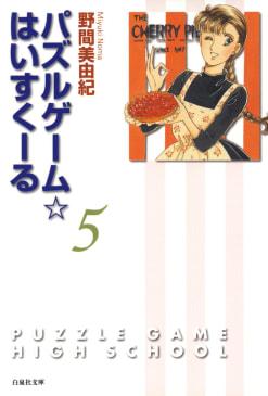 パズルゲーム☆はいすくーる 5巻