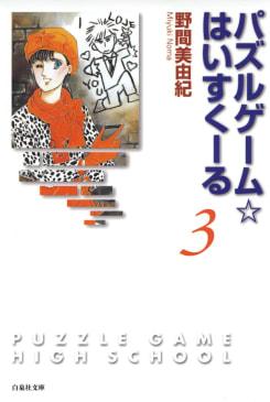 パズルゲーム☆はいすくーる 3巻