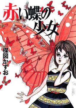 赤い蝶の少女