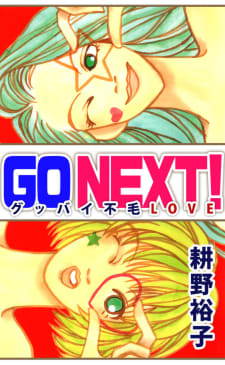 GO NEXT!―グッバイ不毛LOVE―
