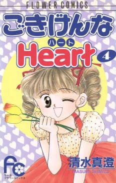 ごきげんなHeart(ハート)(4)