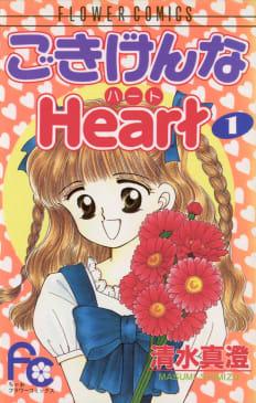 ごきげんなHeart(ハート)(1)