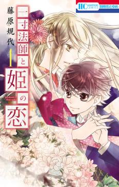 一寸法師と姫の恋(1)