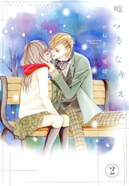 嘘つきなキス【連載版】(2)