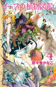 イーフィの植物図鑑(4)