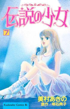 伝説の少女(7)