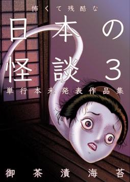 怖くて残酷な日本の怪談(3)