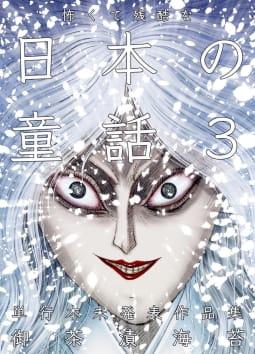 怖くて残酷な日本の童話(3)