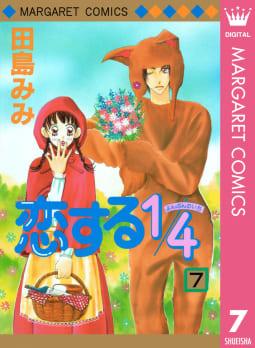 恋する1/4(7)
