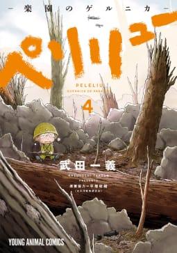 ペリリュー ─楽園のゲルニカ─(4)