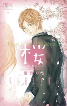 Pure Love Seasons II 桜 ~春・出会い~