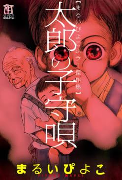 まるいぴよこホラー傑作集 太郎の子守唄