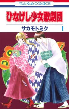 ひなげし少女歌劇団(1)