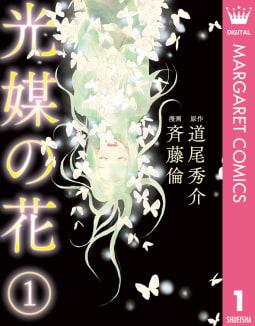 光媒の花(1)