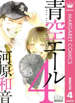 青空エール リマスター版(4)