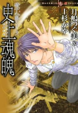 硝子心眼シリーズ 史上魂魄(3)